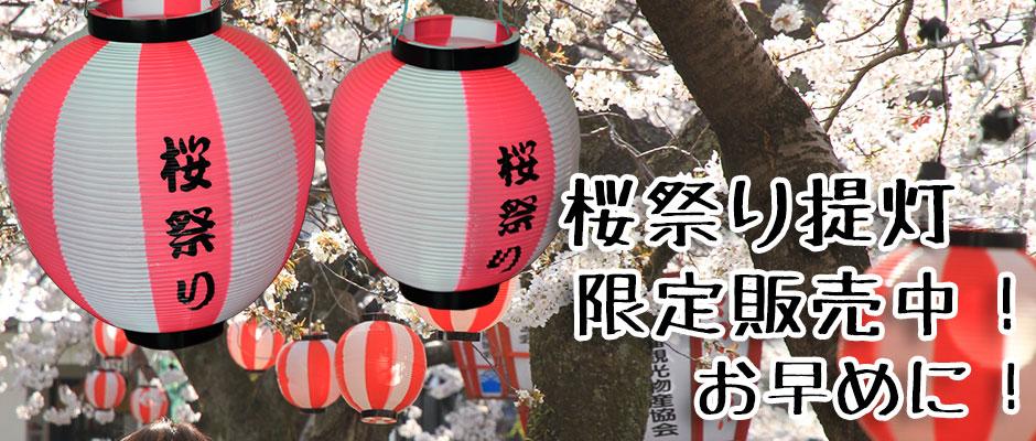 桜祭り限定プリントポリ提灯
