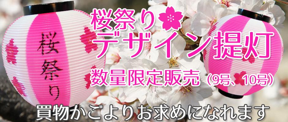 桜祭りデザイン提灯 総色プリント